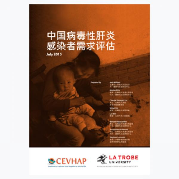 Needs Assessment Of People With Viral Hepatitis – China, July 2015